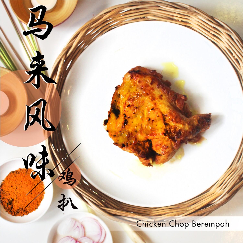 马来风味鸡扒 - Berempah Chicken Chop