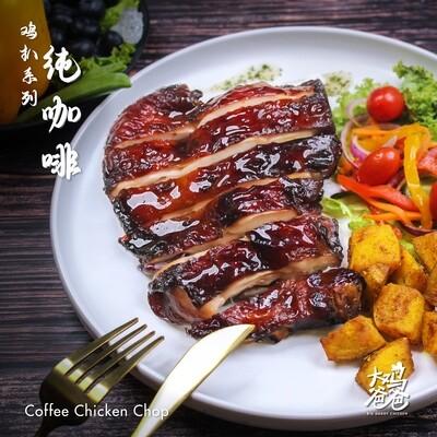 纯咖啡鸡扒 - Coffee Chicken Chop
