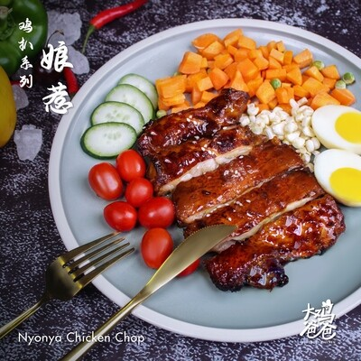 娘惹鸡扒 - Nyonya Chicken Chop