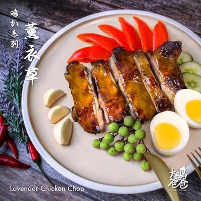 薰衣草鸡扒 - Lavender Chicken Chop