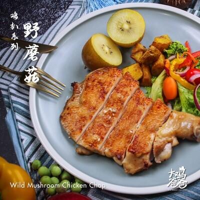 野蘑菇鸡扒 - Wild Mushroom Chicken Chop