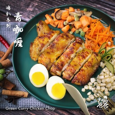 青咖喱鸡扒 - Green Curry Chicken Chop