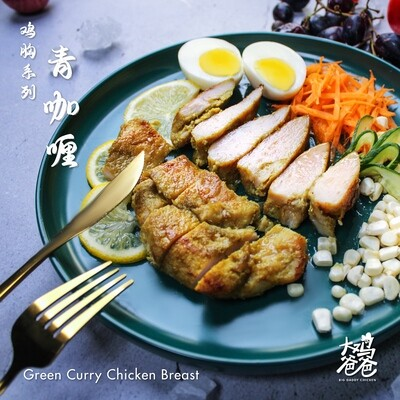 青咖喱鸡胸 - Green Curry Breast