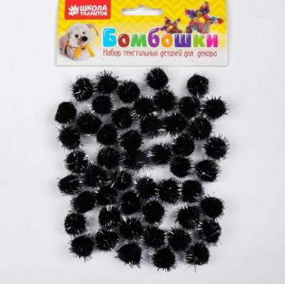 Набор деталей для декора «Бомбошки с блеском» набор 50 шт