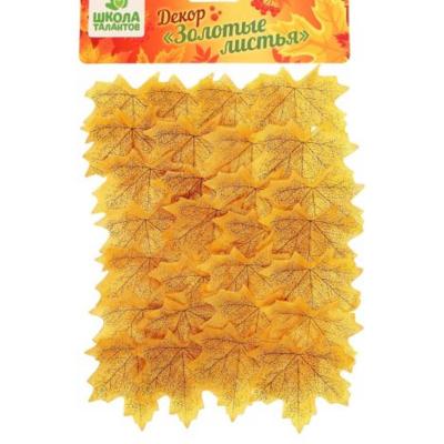 Декор «Кленовый лист», набор 50 шт, жёлтый цвет