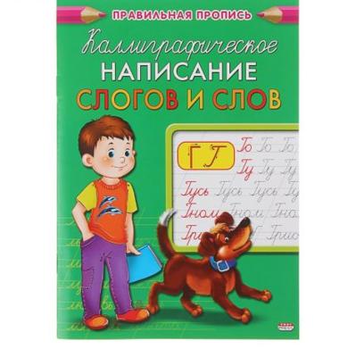 Книжка д/детей 8л А5  Прописи Каллиграфическое написание слогов и слов