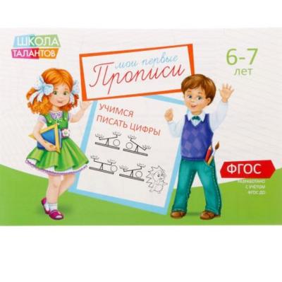 Прописи «Цифры» для детей 6-7 лет, 20 стр.