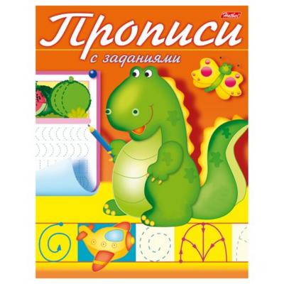 Книжка д/детей 8л А5 цветной блок на скобе Прописи с заданиями Дракончик