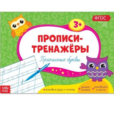 Прописи-тренажёры «Прописные буквы», 16 стр.