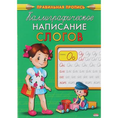 Книжка д/детей 8л А5  Прописи Каллиграфическое написание слогов  Проф-пресс