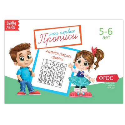Прописи «Цифры» для детей 5-6 лет, 20 стр.