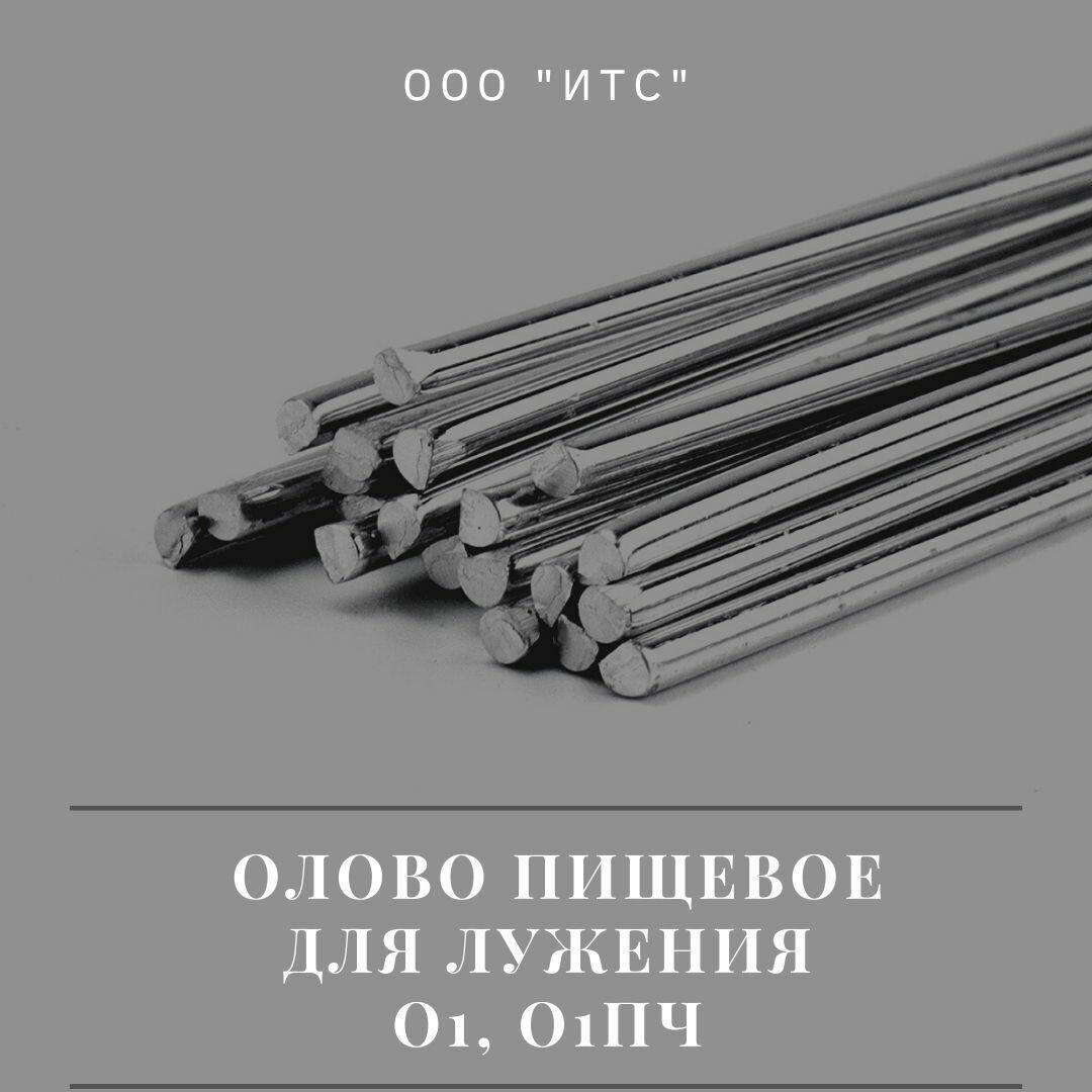 Олово О1, О1пч