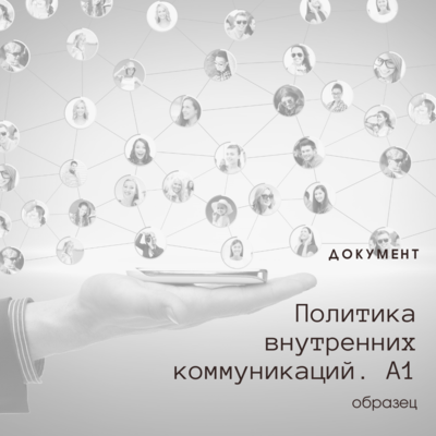 Политика внутренних коммуникаций. А1