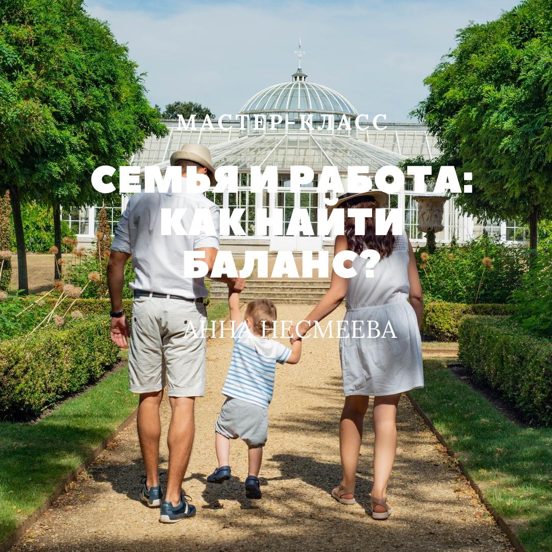 Семья и работа: как найти баланс?