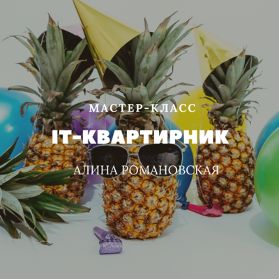 Онлайн-праздник для программистов