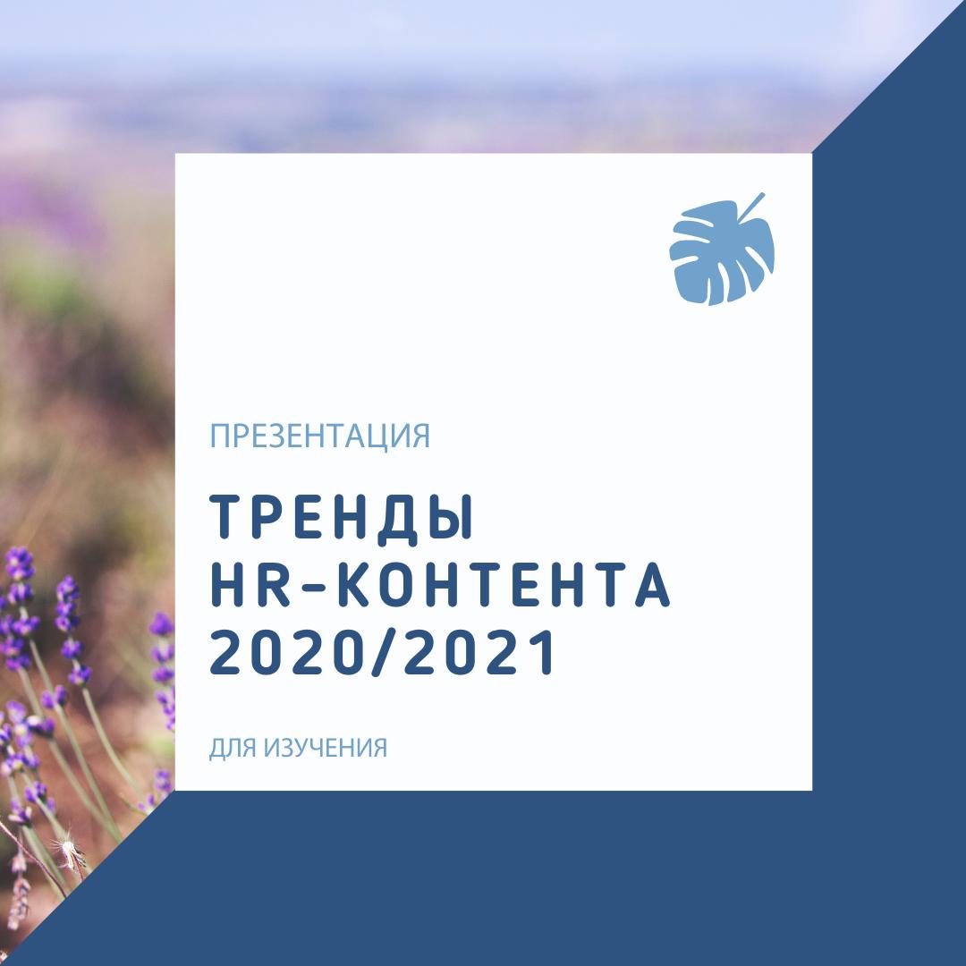 Тренды HR-контента 2020/2021
