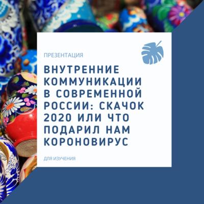 Внутренние коммуникации в современной России: скачок 2020 или что подарил нам короновирус