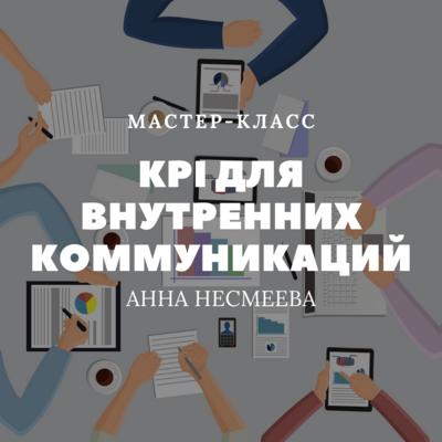 KPI для внутренних коммуникаций