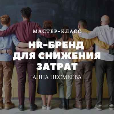 HR-бренд для снижения затрат