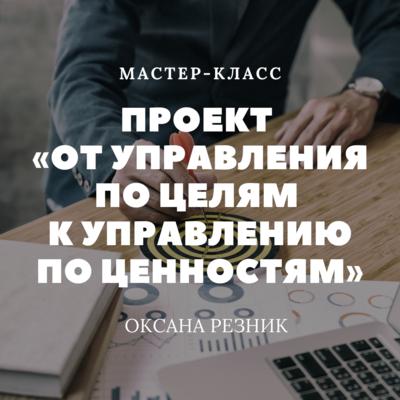 Проект «От управления по целям к управлению по ценностям», ПАО «Московская Биржа» / Агентство Comunica