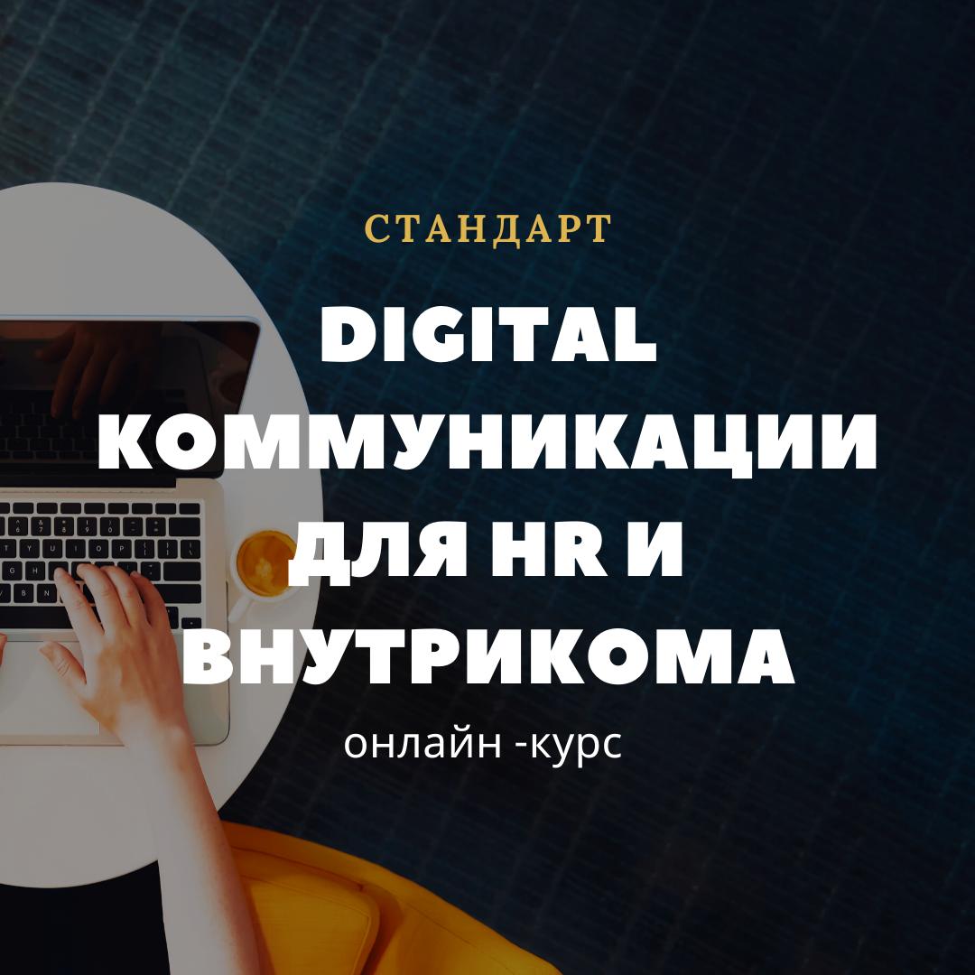 Digital коммуникации для HR и внутрикома. Стандарт