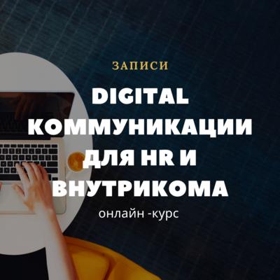 Digital коммуникации для HR и внутрикома. Записи