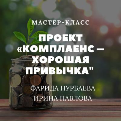 Проект «Комплаенс – хорошая привычка» / Банк ДельтаКредит