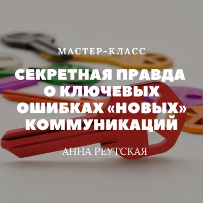 Секретная правда о ключевых ошибках «НОВЫХ» коммуникаций