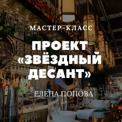 Проект «Звёздный десант» / Чайхона№1