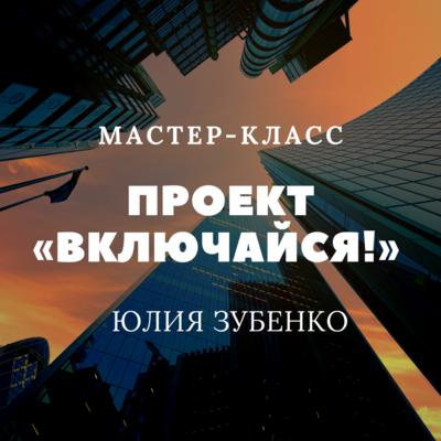 Проект «Включайся!» / ООО «Домашние деньги»