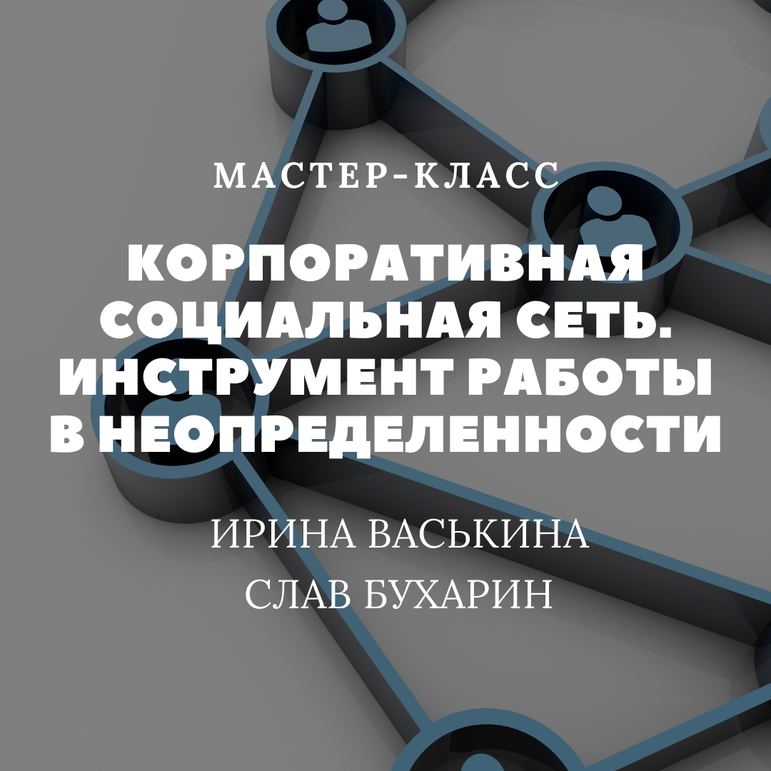 Корпоративная социальная сеть. Инструмент работы в неопределенности