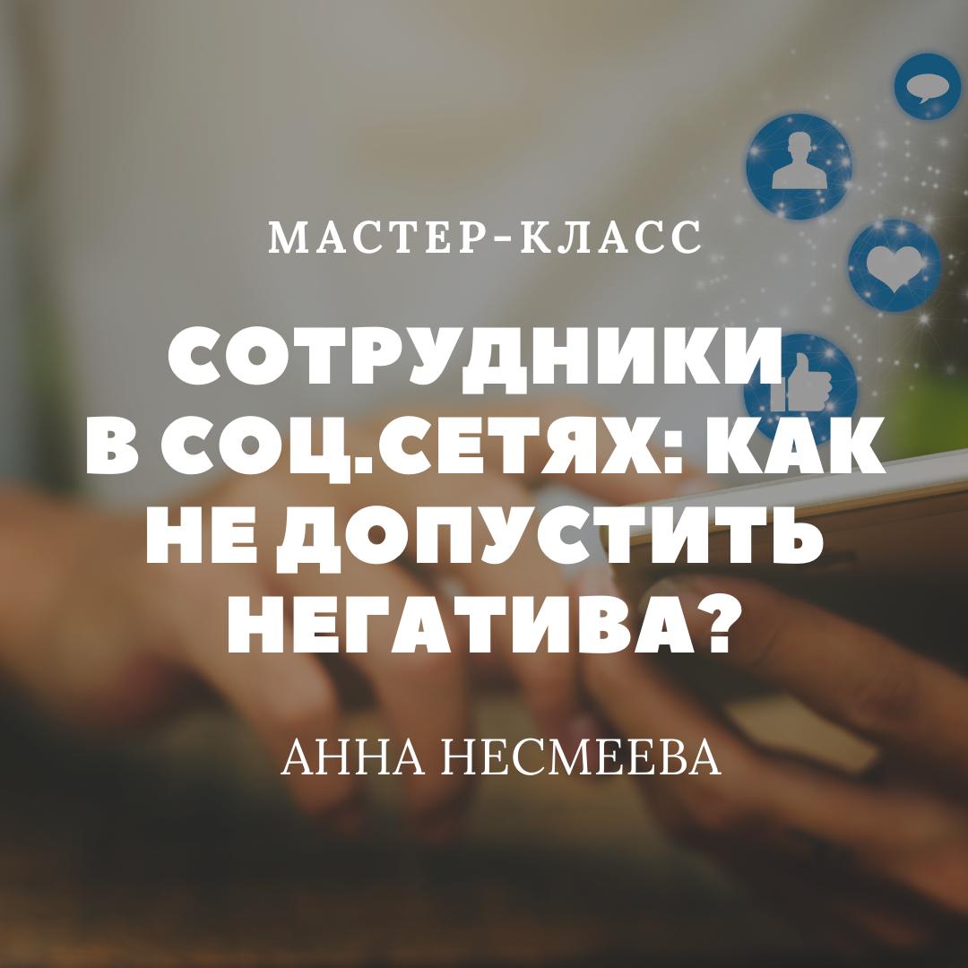 Сотрудники в соц.сетях: как не допустить негатива?