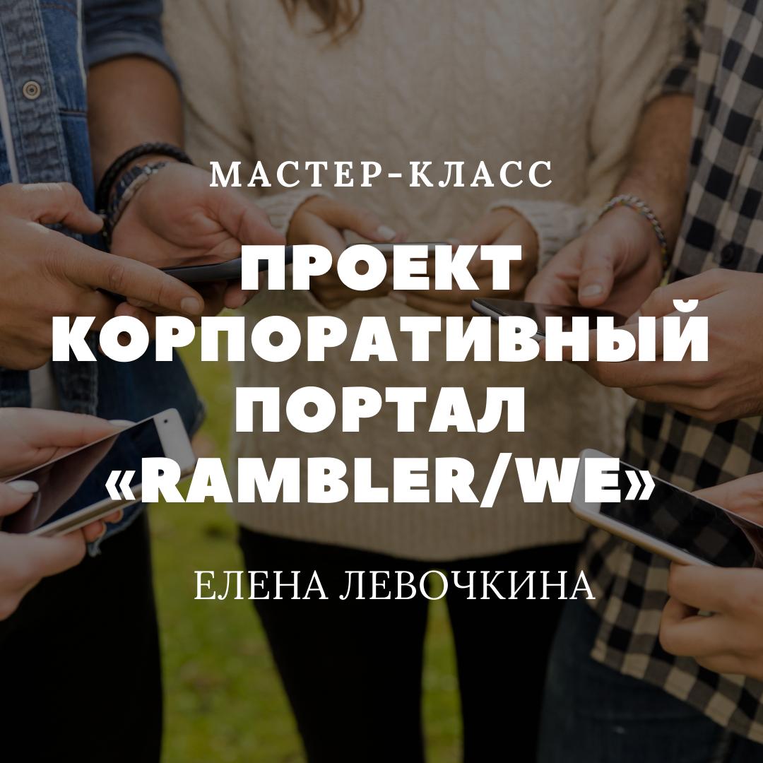Проект Корпоративный портал «Rambler/We»