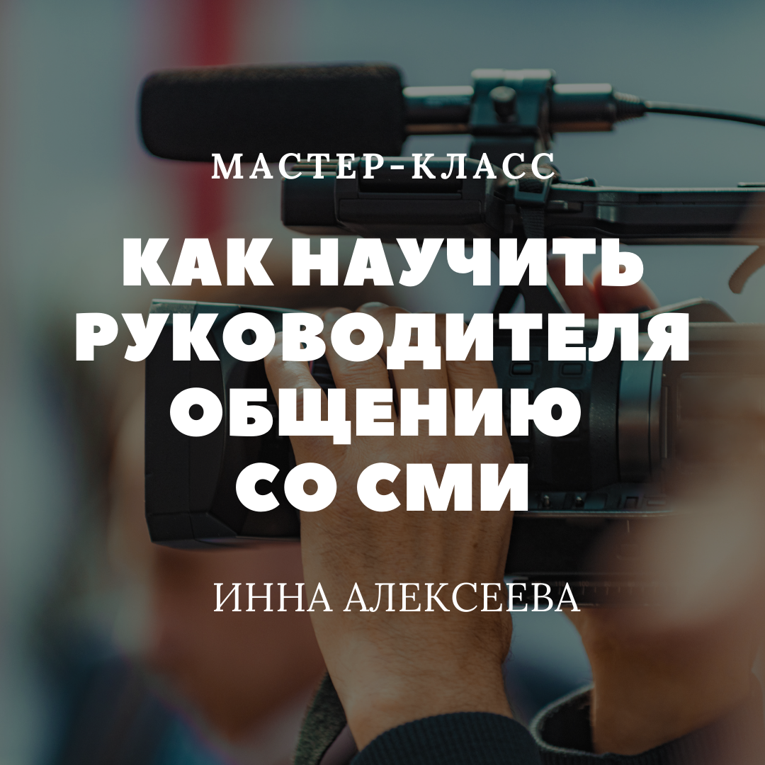 Как научить руководителя общению со СМИ