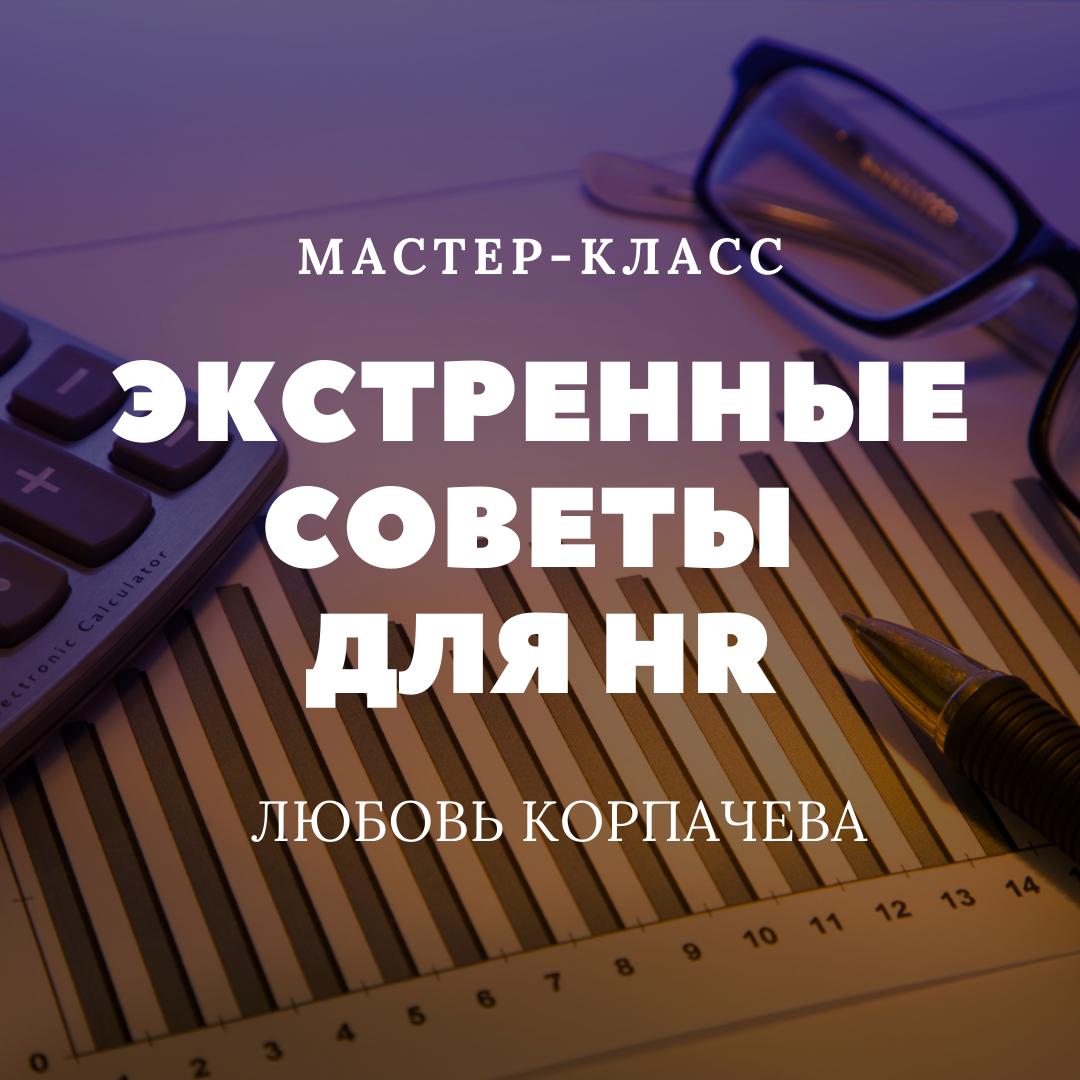 Экстренные советы для HR