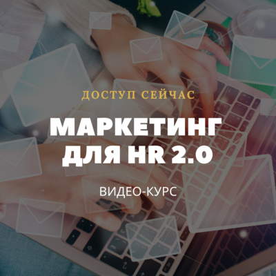 МАРКЕТИНГ ДЛЯ HR 2.0