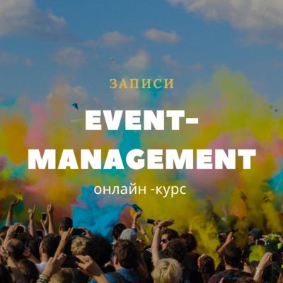 Event-management. Искусство создавать мурашки. Записи
