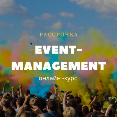 Event-management. Искусство создавать мурашки. Рассрочка