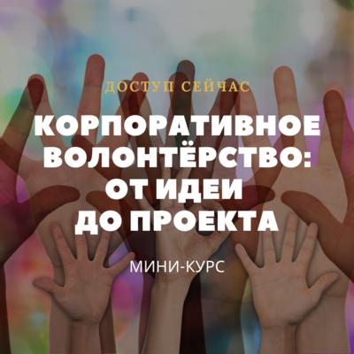 Корпоративное волонтёрство: от идеи до проекта