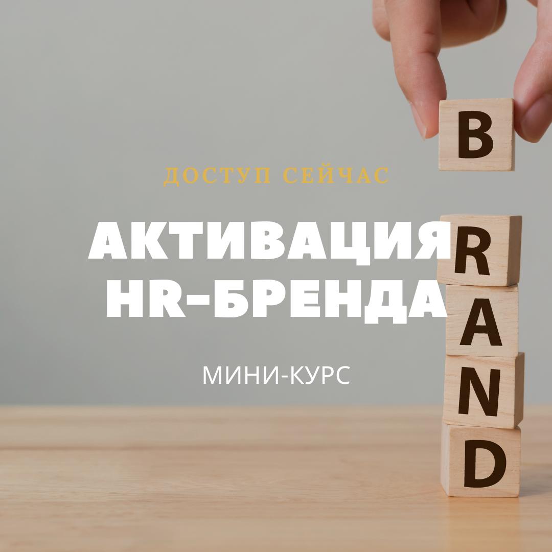 Активация hr-бренда