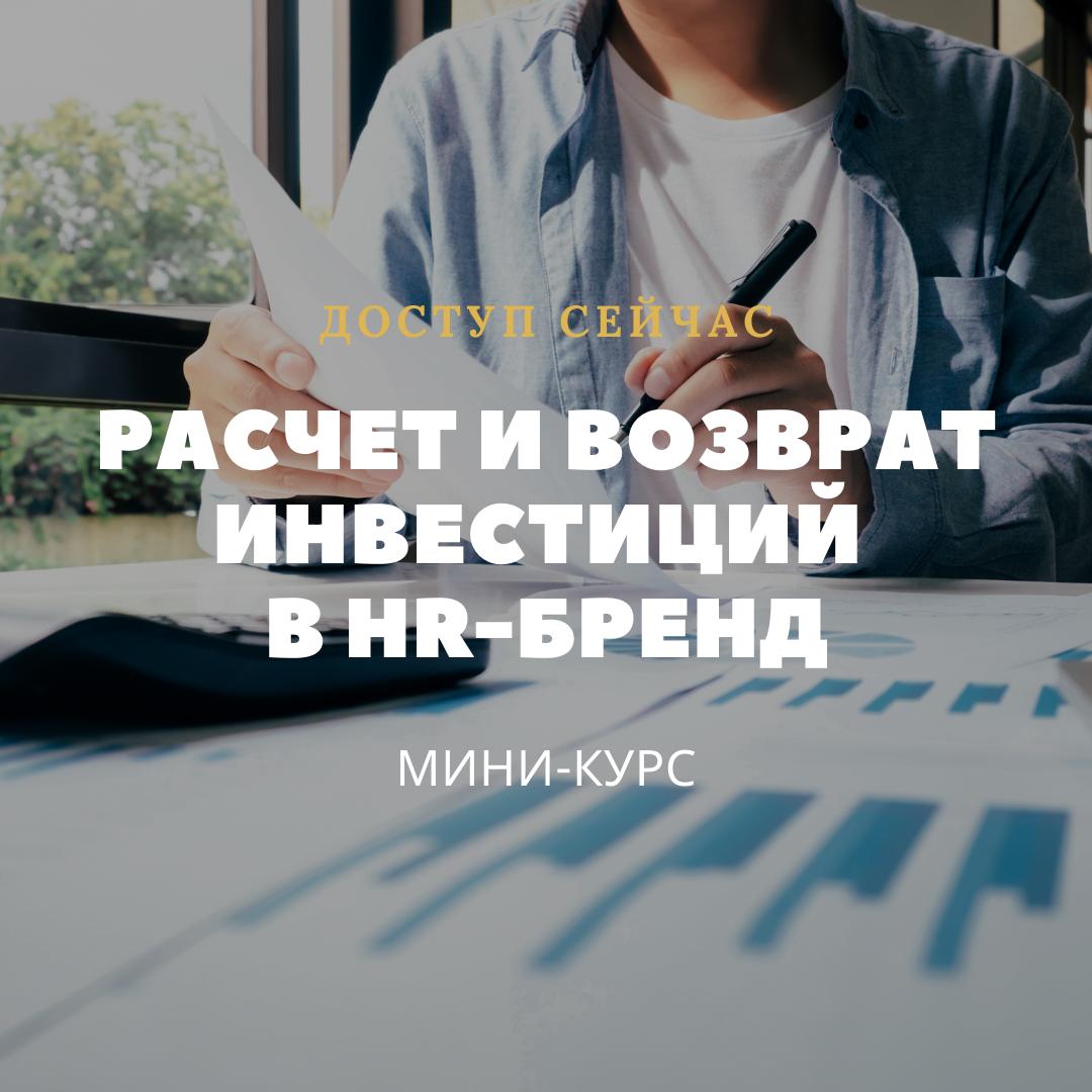 Расчет и возврат инвестиций в HR-бренд