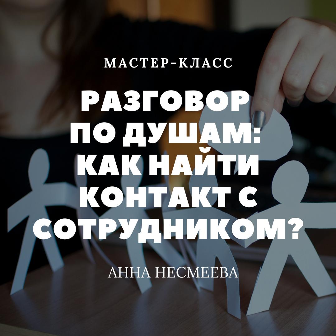 Разговор по душам: как найти контакт с сотрудником?