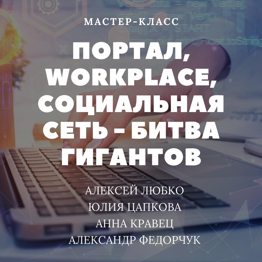 Портал, workplace, социальная сеть - битва гигантов