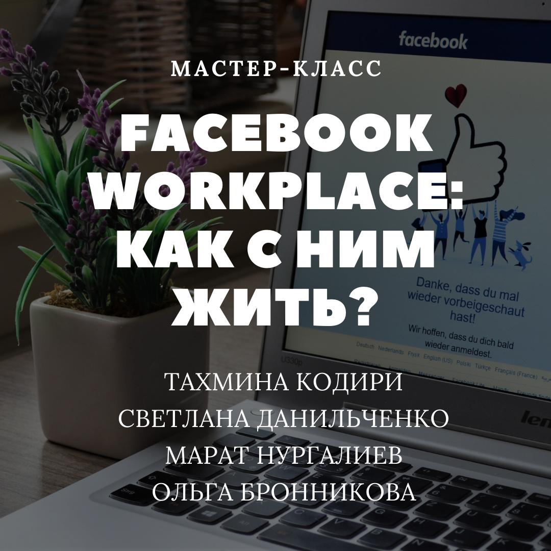 Facebook Workplace: как с ним жить?