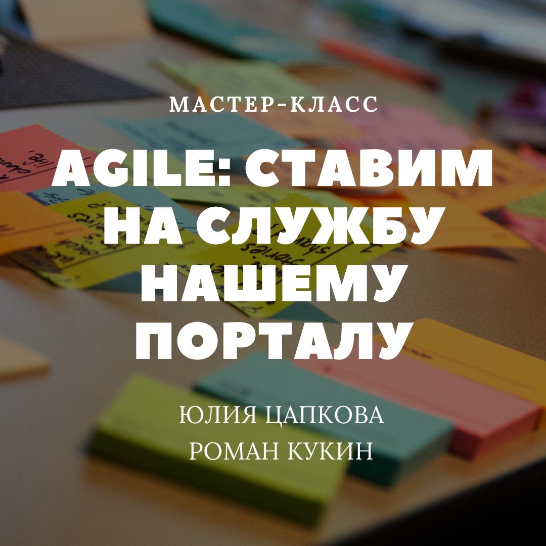 Agile: ставим на службу нашему порталу