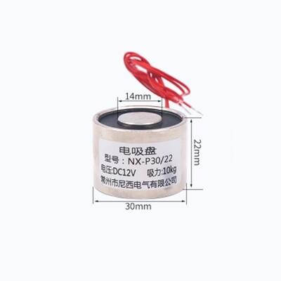 NX-P30/22 15Kg DC 12v Solenoid Electro Holding Magnet