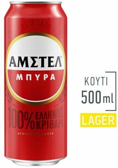 ΑΜΣΤΕΛ 500ml ΜΠΥΡΑ PREMIUM QUALITY KOYTI