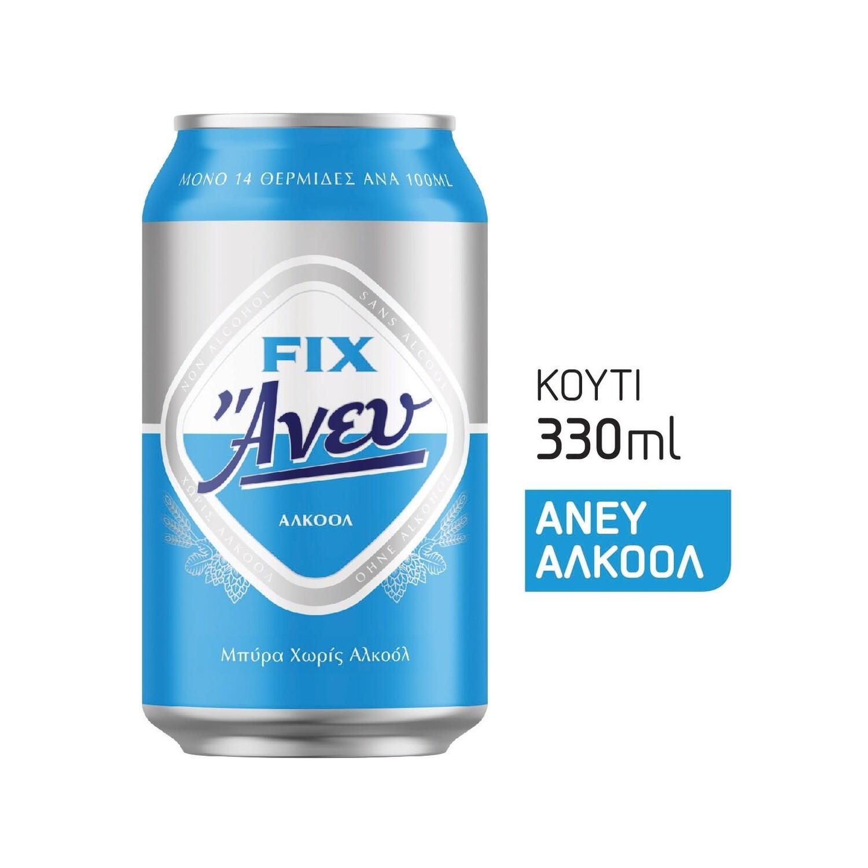 FIX 330ml ΜΠΥΡΑ ΑΝΕΥ ΑΛΚΟΟΛ ΚΟΥΤΙ