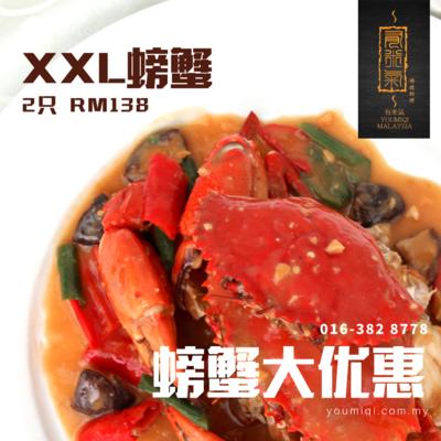 2只 XXL 螃蟹