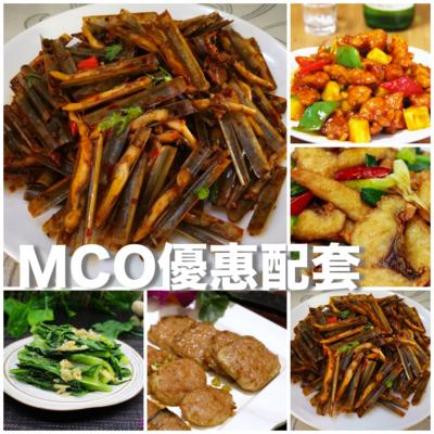 MCO 外卖优惠竹滩配套 (4-5人份)